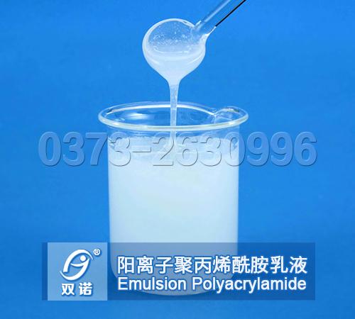 阳离子sbf888乳液